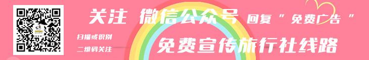 青岛旅行社怎么打广告