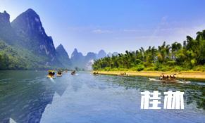 青岛到桂林旅游团