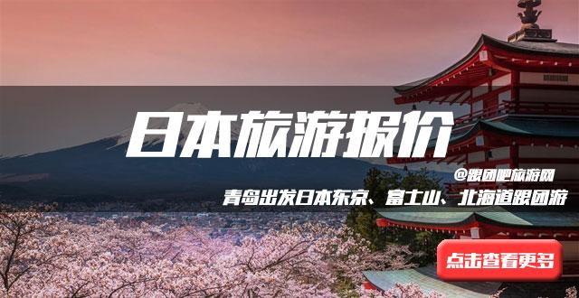 11月份青岛旅行社至日本游报价4880元起,日本本州六日旅游团推荐