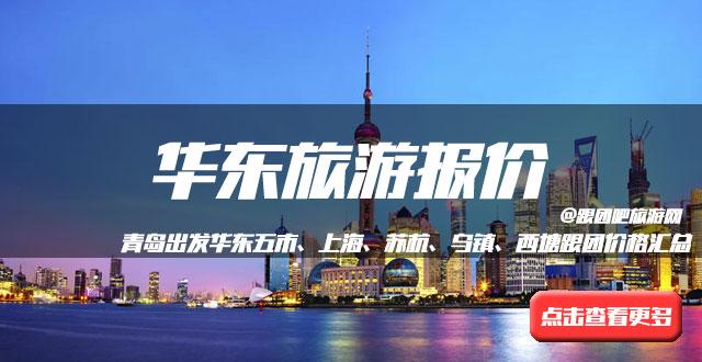 12月青岛跟团去华东旅游推荐,水漾花间堂杭州宋城+南浔+苏州+上海双飞五日3170元起