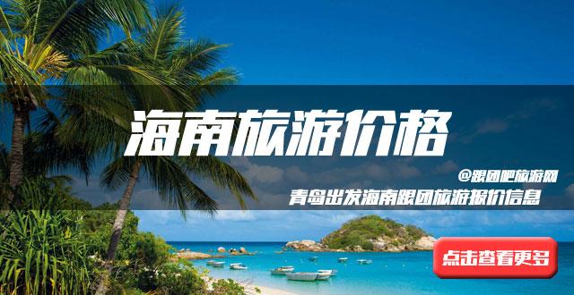 魅力海洋,11月青岛旅行社海南游推荐,海口+三亚分界洲岛+南山双飞六日3680元起