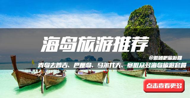 泰国普吉岛大小PP岛+攀牙湾六日跟团游,12月青岛跟团报价5380元起