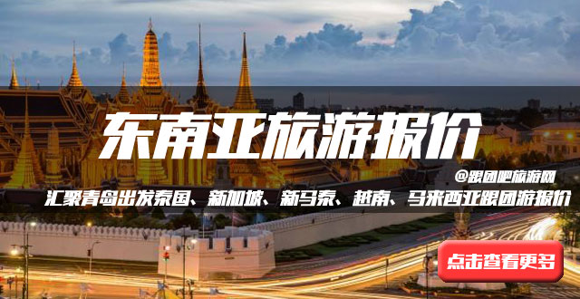 12月和2019年1月青岛旅行社泰国游报价4380元起,曼谷+芭提雅6/7日