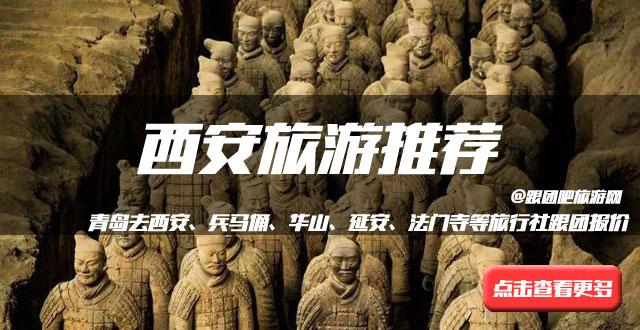 3月份青岛到西安自由行1780元起,西安机票+酒店+接送机4/5日