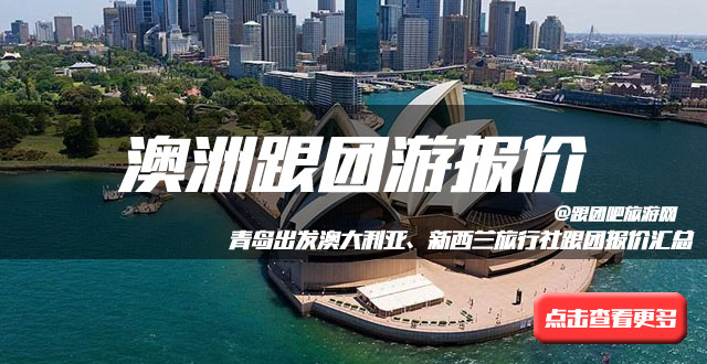 澳大利亚悉尼+凯恩斯+墨尔本+新西兰12日旅游团,3-6月份青岛参团价15300元起