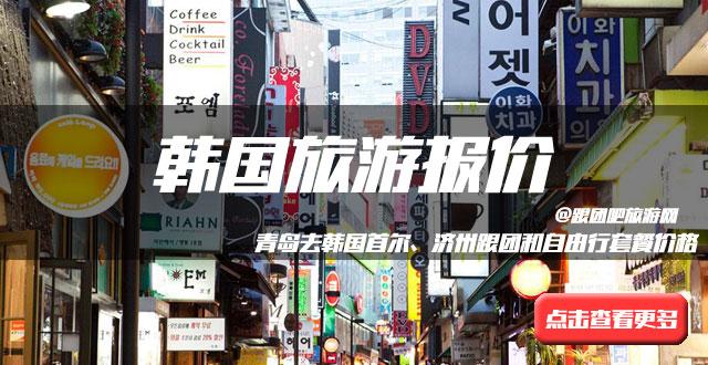 青岛到韩国首尔四花酒店+往返机票+签证双飞三日自由行,12月青岛出发1580元起