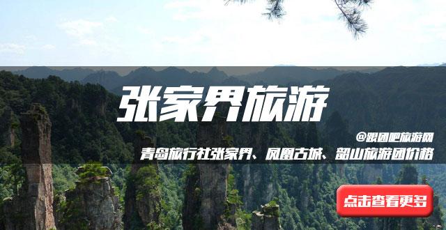 长沙+张家界森林公园+黄龙洞+云天渡玻璃桥双飞五日跟团游,10月青岛旅行社张家界游推荐