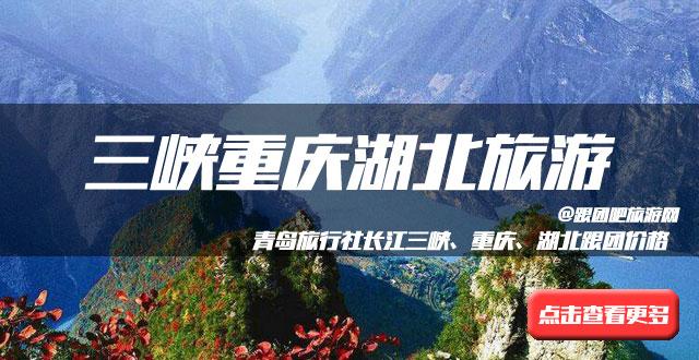 空包游重庆,9月青岛跟团去重庆李子坝轻轨+武隆天生三桥+仙女山+洪崖洞双飞五日
