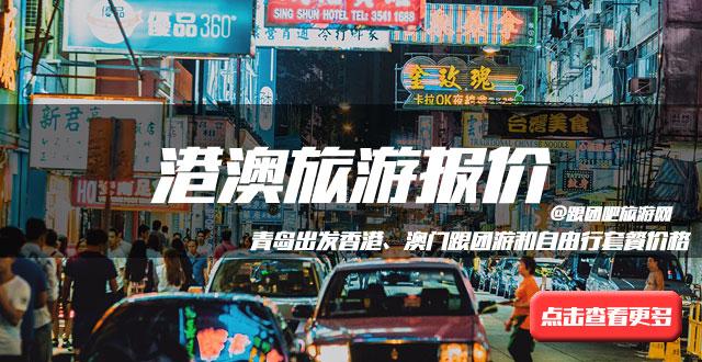 12月青岛青岛直飞去香港往返5日自由行,旅行社报价2380元