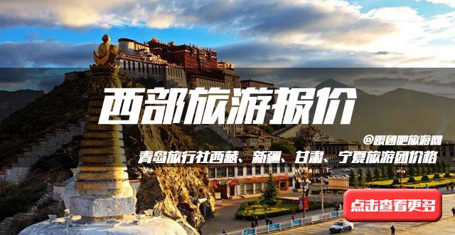 11和12月青岛到西藏布达拉宫+拉萨八角街+雅鲁藏布大峡谷三卧12旅游团,旅行社报价4480