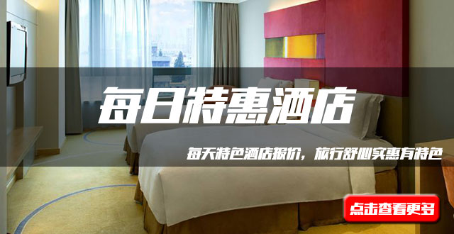 可步行至八大关和海水浴场,青岛黄海饭店高级标准间近期预订最低346元起
