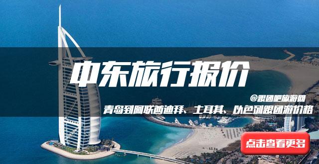 11和12月青岛至阿联酋迪拜4晚7日旅游团推荐,旅行社报价7499元起
