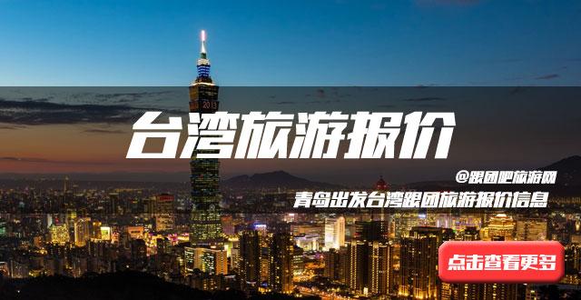 9月青岛跟团去台湾旅游,台北101大楼+阿里山+日月潭+清境农场+伯朗大道骑行环岛八日