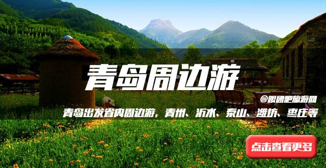 11月青岛到威海天沐温泉+烟墩角天鹅湖大巴二日旅游团,旅行社报价458元起