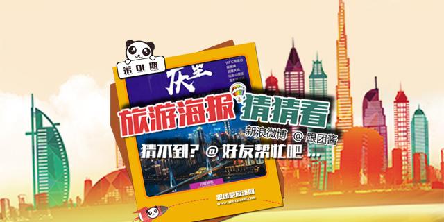 旅游海报猜猜看:第七十九期,目的地坐标河南,泉瀑峡是景区最大特点,有号称中国落差最大的瀑布