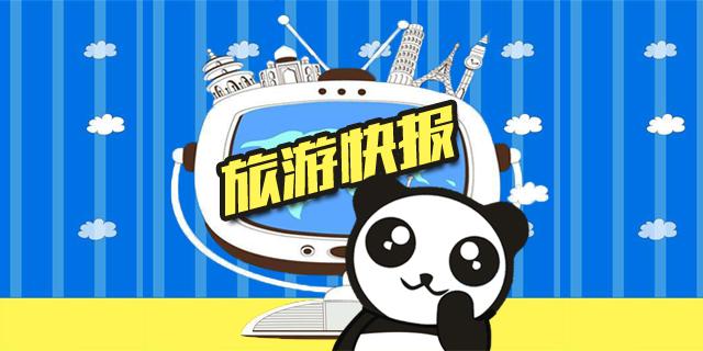 """""""樱花花海""""变盆栽,济南黄金谷山水画廊被停业整顿"""