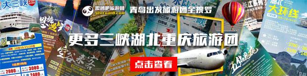 青岛三峡重庆湖北旅游